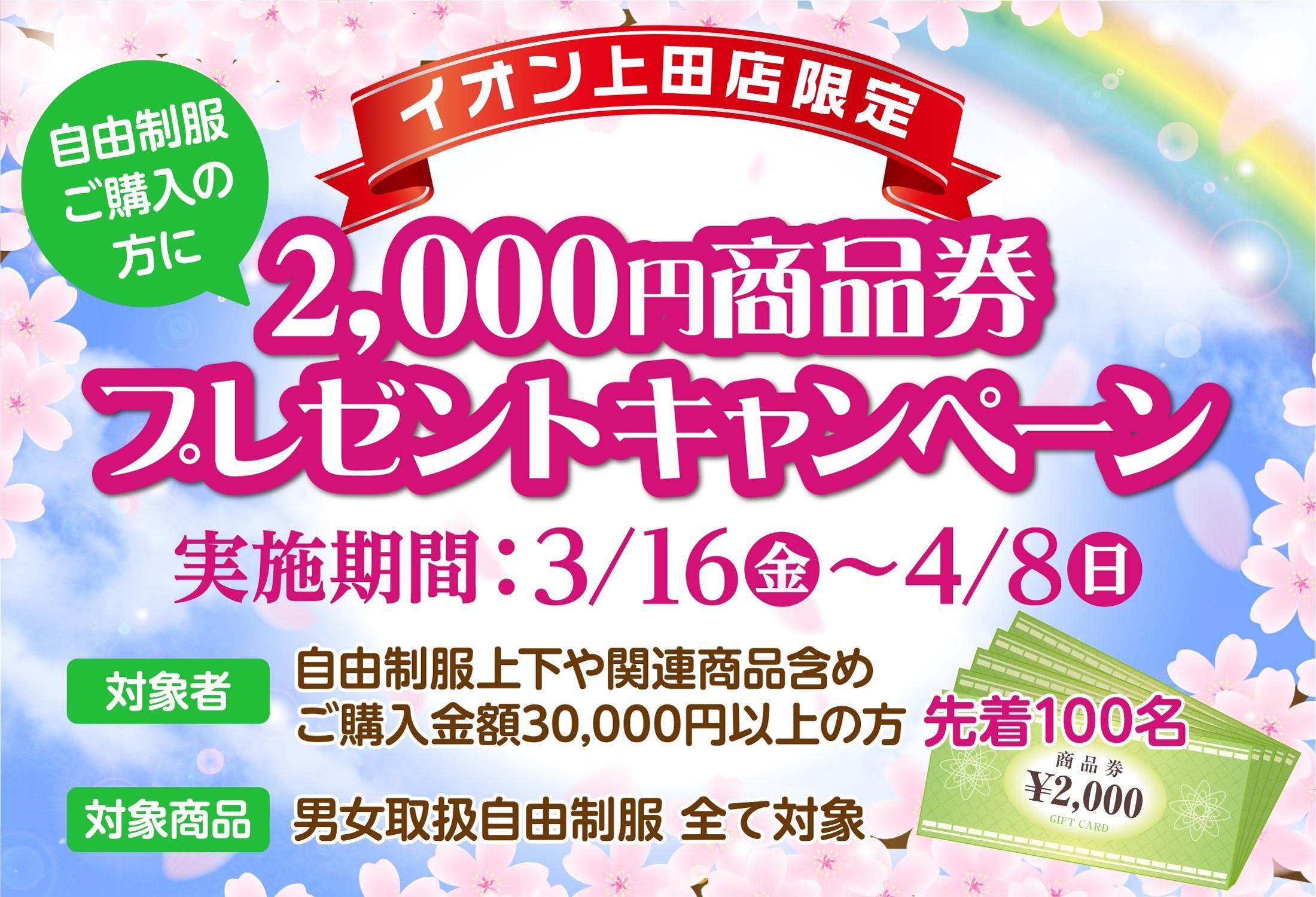 イオン上田店限定 2,000円商品券 プレゼントキャンペーン 3月16日~4月8日まで