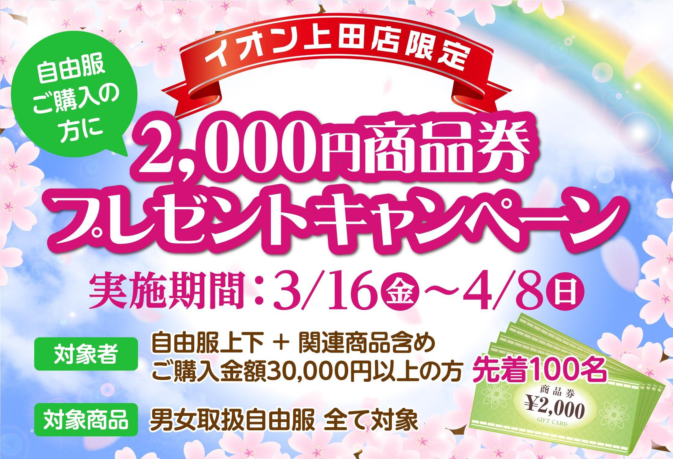 【イオン上田店限定】 2,000円商品券 プレゼントキャンペーン 3月16日~4月8日まで